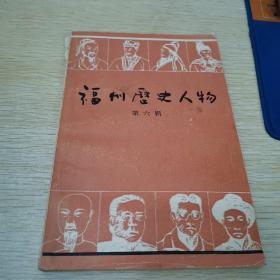 福州历史人物 第六辑