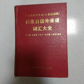 食品及相关专业科技日语外来语词汇大全 : 日英汉对照