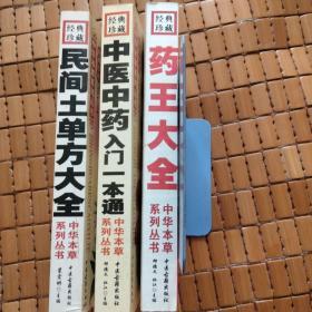 中华本草系列丛书三册