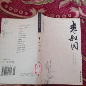 中国现代散文经典文库---李叔同卷 3