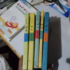 高级中学课本 语文(五本合售)