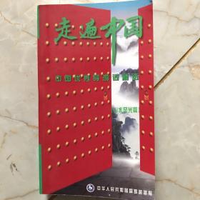 走遍中国系列-中国优秀导游词精选(三)-山水风光篇