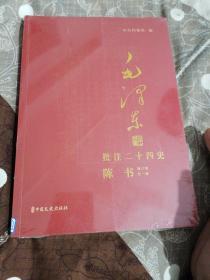 毛泽东批注二十四史 陈书 全一册