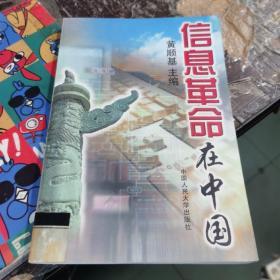 信息革命在中国