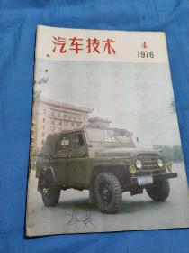 汽车技术1976   4