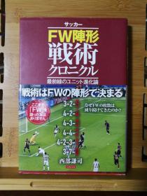 日文原版 32开本 サッカーFW陣形戦术クロニクル 最前線のユニツト進化論(足球前锋阵形战术最前线的联合进化论)