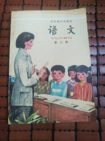 五年制小学课本 语文 第二册(未用过)