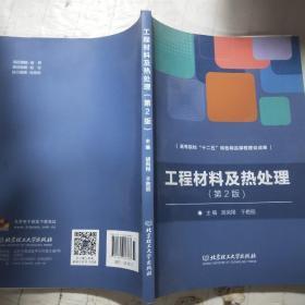 工程材料及热处理(第2版)