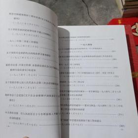 中共贵阳市历史文献选编 1983-1984   十五 货号21-1