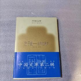 中国文库 综合·普及类 庄子说-自然的萧声.