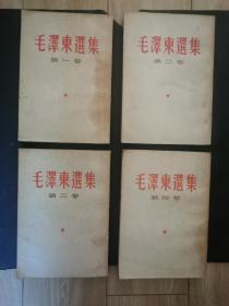 毛泽东选集 1一4卷