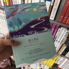 博集典藏馆:猎人笔记