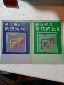 [日文原版书] 新技术の用语解说Ⅰ、Ⅱ、 日本证券新闻社(二本合售)