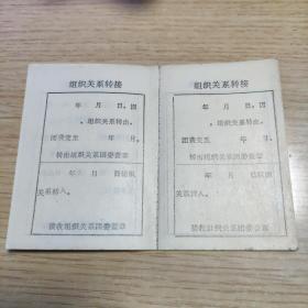 团员证内页 空白未填写未使用 80.90年代(老证件收藏)