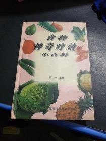 食物神奇疗效小百科(精装)