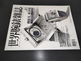 世界腕表杂志 No.41