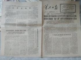 1976年10月22日 黄石日报  庆祝华国峰当选主席