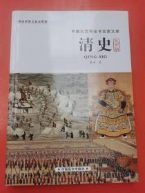 现货:中国大百科全书名家文库 清史(大字版)