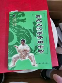 陈式太极拳体用全书