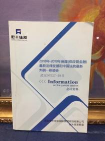 2018年-2019年保理(供应链金融)最新法律发展和中国法院最新判例—研读会【会议资料】
