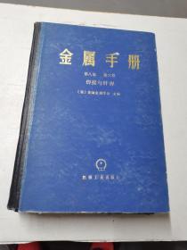 金属手册第八版第六卷焊接与钎焊