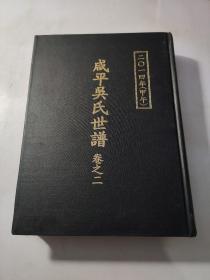 咸平吴氏世谱 卷之二