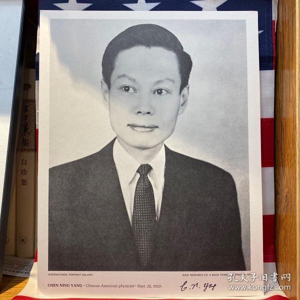 1957年诺贝尔物理学奖得主 杨振宁 亲笔英文签名 黑白肖像图片一张