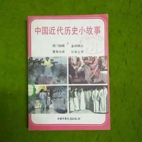 中国近代历史小故事(上)