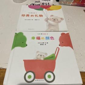 珍贵的礼物:绿熊和红熊系列+幸福的颜色 2册合售