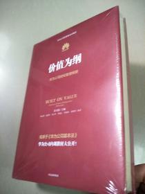价值为纲:华为公司财经管理纲要    原版全新