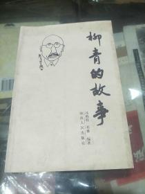 柳青的故事(作者签名钤印赠送本,仅印一千册)