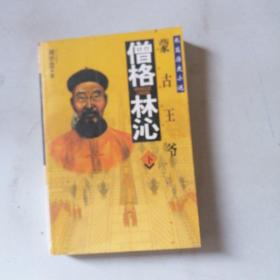 蒙古王爷:僧格林沁(下册)