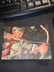 连环画:带响的弓箭 - 贵州版精品同题材大缺连环画