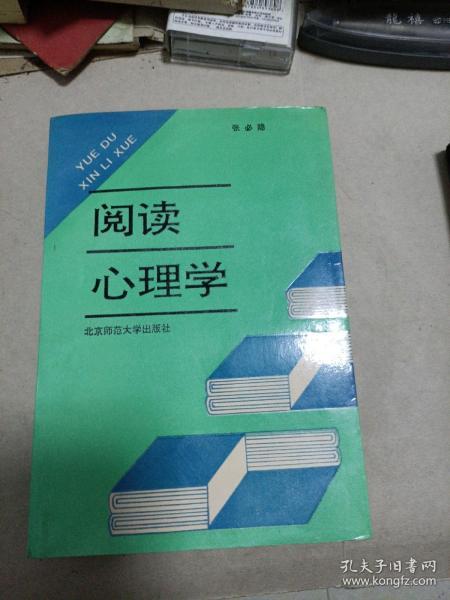 阅读心理学