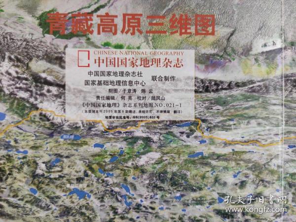 【旧地图】 青藏高原三维图  西藏历史地图  中国国家地理杂志2005年附赠   2开