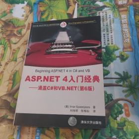 ASP.NET 4入门经典:涵盖C#和VB.NET(第6版)