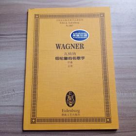 全国音乐院系教学总谱系列·瓦格纳纽伦堡的名歌手:序曲总谱(库存   1)