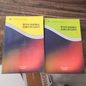 新华社电视事业发展对策与研究(上下)