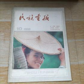 民族画报1988.10