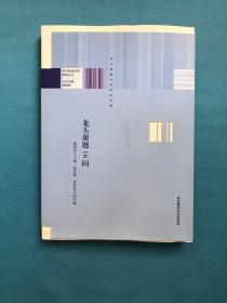 龙头课题16问 主编潘国青签赠本