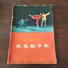 革命现代舞剧——红色娘子军
