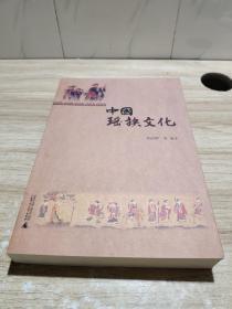 中国瑶族文化