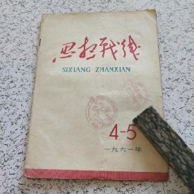 思想战线1961年第(4-5期)合刊