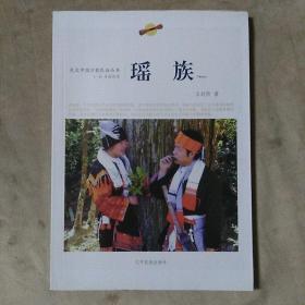 走近中国少数民族丛书--瑶族