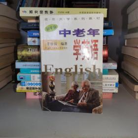 老年大学系列教材:中老年学英语(初学篇)