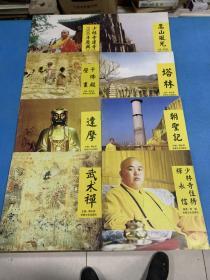 少林寺建寺1500年庆典