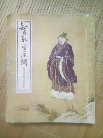 智取生辰纲(1954年1版1印,有人物绣像和大量精美插图)