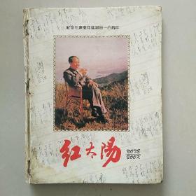 纪念毛泽东同志一百周年诞辰  红太阳  笔记本【精装】