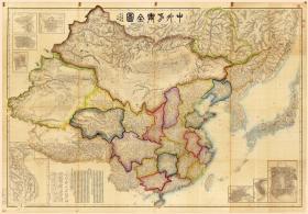 0古地图1906 中外方舆全图。纸本大小149.67*214.66厘米。宣纸艺术微喷复制。880元包邮