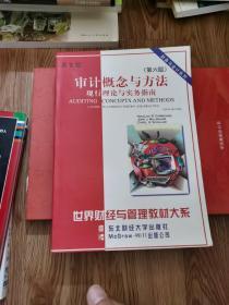 审计概念与方法:现行理论与实务指南:英文版·第六版